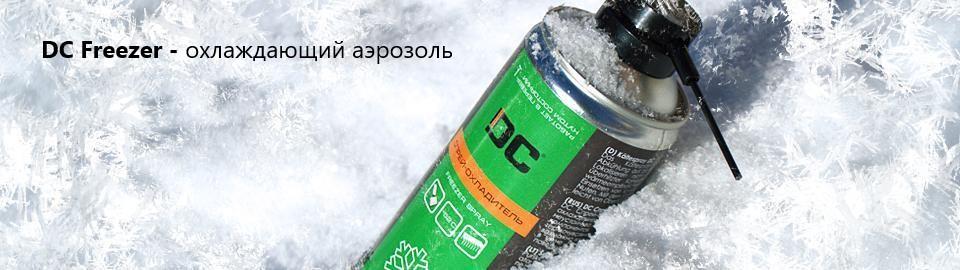 freezer-slider-1_1r